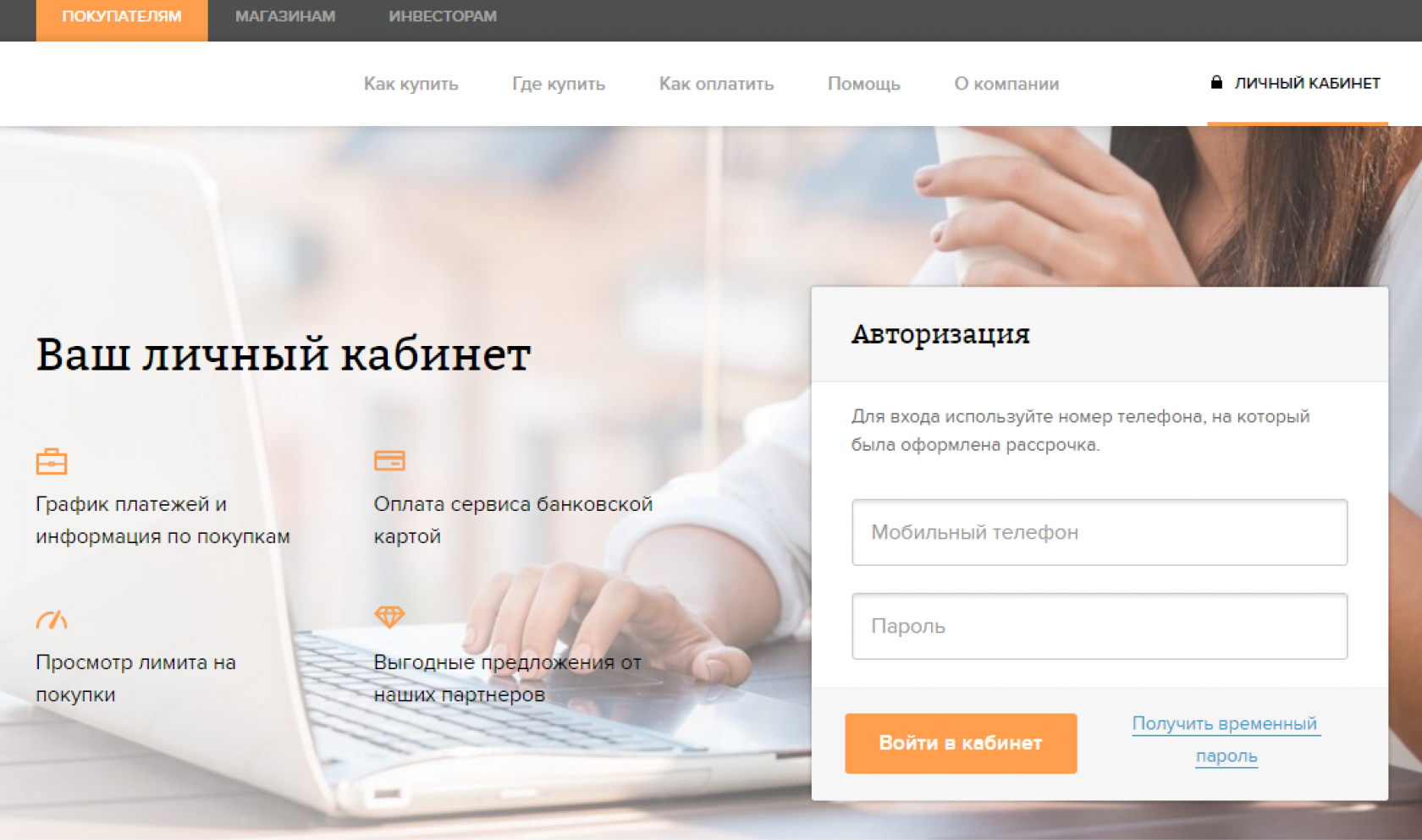 Агениз Интернет Магазин Личный Кабинет