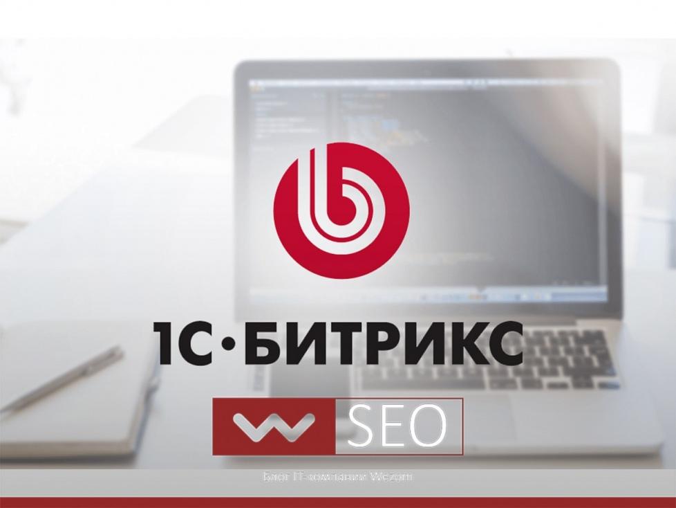 Seo оптимизация сайтов на битрикс создание psd макета сайта