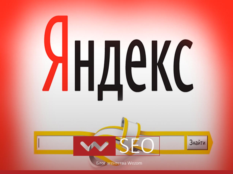 Продвижение сайтов самостоятельно на яндексе создание сайтов работа на себя