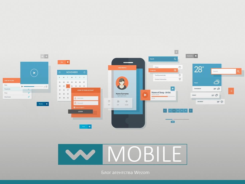 2ce8995e0dc Тренды мобильных приложений в 2018 году — Wezom